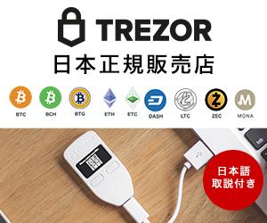 TREZOR紹介用URL 300×250